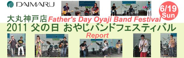 大丸神戸店「2011 父の日 おやじバンドフェスティバル」レポート