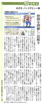 「おやじバンド向上委員会」が、朝日新聞に掲載されました!
