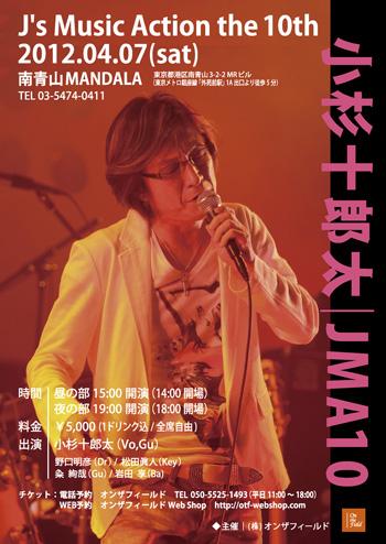 小杉十郎太『J's Music Action the 10th』