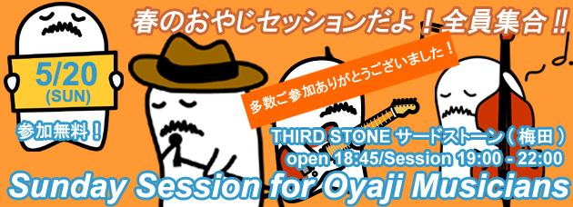 おやじバンド向上委員会 サンデー・セッション 5月20日(日)開催!