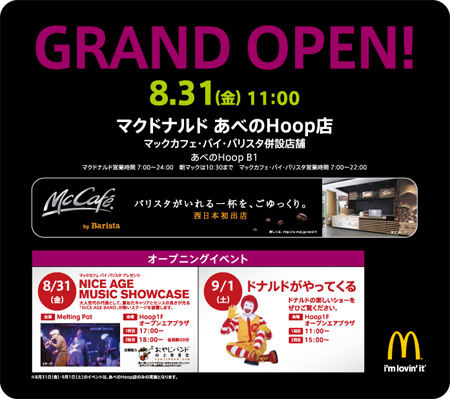 McCafe by Barista Hoop店オープニングイベント
