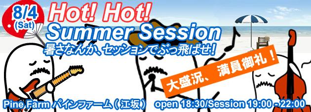 おやじバンド向上委員会 ホット!ホット!サマーセッション<br /> 8月4日(土)開催!