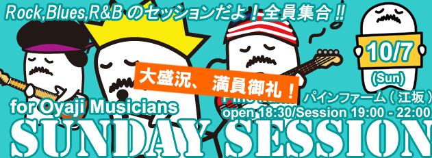 おやじバンド向上委員会 サンデーセッション<br /> 10月7日(日)開催!