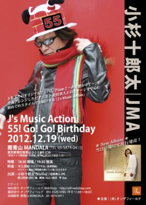 小杉十郎太『J's Music Action the 10th』