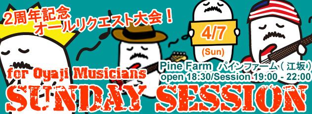 おやじバンド向上委員会2周年記念SUNDAY SESSION 4/7開催!
