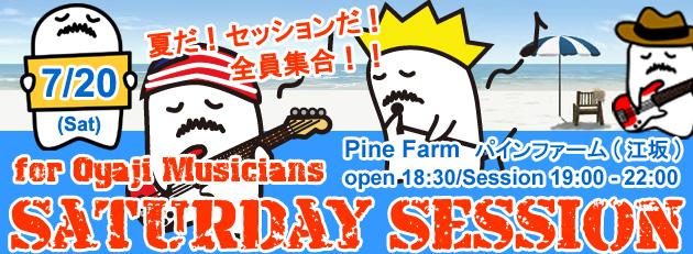 おやじバンド向上委員会SATURDAY SESSION 7/20開催!