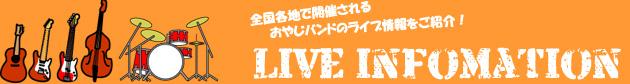 ライブ・インフォメーション