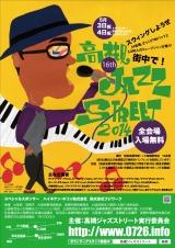 takatsuki jazz
