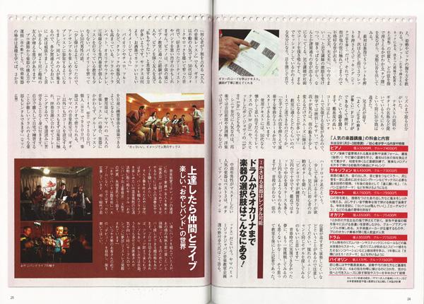 「おやじバンド向上委員会」が、週刊ポストで紹介されました!