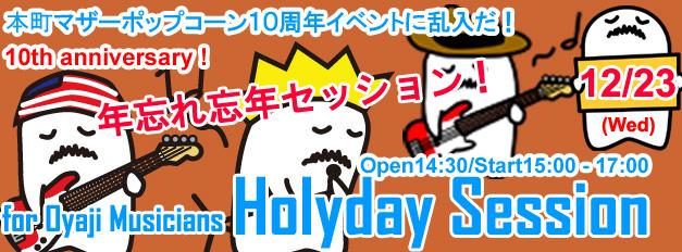 おやじバンド向上委員会SUNDAY SESSION 6/29開催!