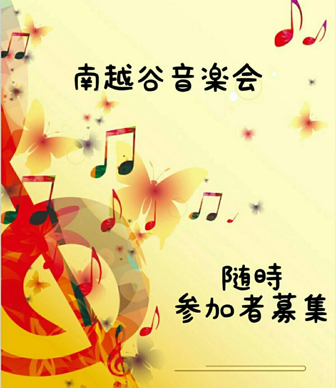 南越谷音楽会